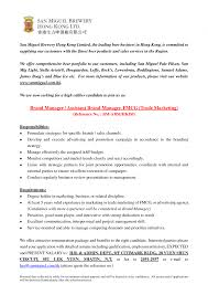 job resume sample brand manager resume format brand manager resume        job resume sample associate brand manager resume brand manager resume format