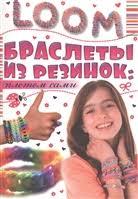 Браслеты из резинок: плетем сами. (Елисеева А.) - купить книгу с ...