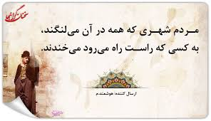 Image result for ‫جملات ناب‬‎