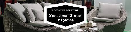Магазин Мебели г.Гуково   ВКонтакте