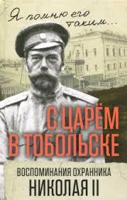 """Книга: """"С <b>царем</b> в Тобольске. Воспоминания охранника Николая ..."""