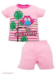 Комплекты одежды для малышей — купить на Яндекс.Маркете