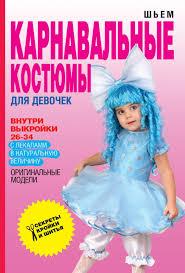 <b>Шьем карнавальные</b> костюмы для девочек. О. В. <b>Яковлева</b> ...