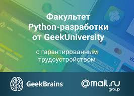 GeekUniversity открывает <b>факультет Python-разработки</b> – Mail.ru ...