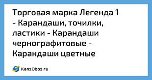 Торговая марка Легенда <b>№1</b> - <b>Карандаши цветные</b> - KanzOboz