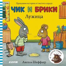 <b>Clever Книжка</b>-<b>картонка Чик</b> и Брики Лужица - Акушерство.Ru