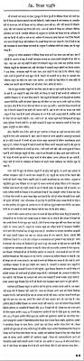 essay on the importance of education in hindi