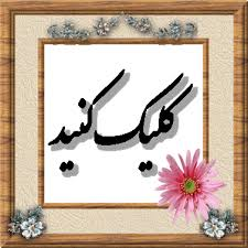 "Image result for ‫""کلیک کنید""‬‎"