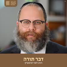 דבר תורה, הרב דובי רבינוביץ