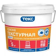 <b>ТЕКС Краска в/д</b> текстурная класс <b>УНИВЕРСАЛ</b> (16 кг)