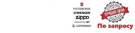 VICTORINOX WENGER LEATHERMAN <b>ZIPPO</b> MORA | ВКонтакте