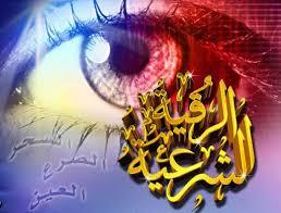 الرقية الشرعية لشيخ ماجد .mp3