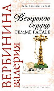 Валерия <b>Вербинина</b>, <b>Ветреное сердце</b> Femme Fatale – скачать ...