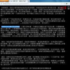 蔡英文搞烂台湾的悲歌:台独到澳洲替中国人打工被解雇,只好要澳洲白人保障其工作权,并到纽约时报上哀号