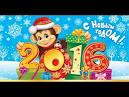 Шуточное новогоднее поздравление с годом обезьяны
