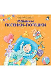 На ночь - купить в Москве | Издательство «<b>Робинс</b>»