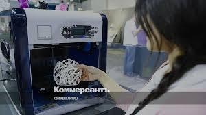 Промышленность уходит в <b>печать</b> – Бизнес – Коммерсантъ
