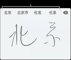 Use Trackpad <b>Handwriting</b> to write Chinese or Cantonese on Mac ...