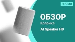 <b>Колонка Xiaomi AI</b> Speaker HD — Промо Обзор! – Румиком