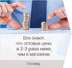 Совместные покупки - Томск -