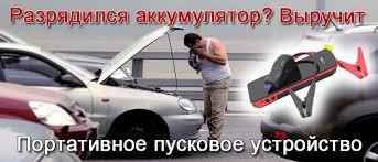 <b>Портативное пусковое устройство для</b> автомобиля: как выбрать