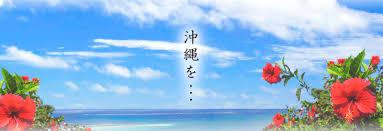「沖縄画像」の画像検索結果