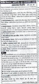non teaching jobs in delhi ncr schools lawteched churu kendriya vidyalaya kv recruitment 2017 17 jobs vacancy
