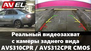 Сравнение <b>камер заднего</b> вида. Видеозахват AVS310CPR ...