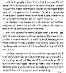 essay on nature my best friend in marathi   essay tree my best friend essay in marathi essay on uses of trees in marathi language