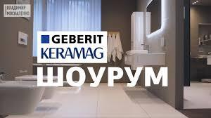 Шоурум Geberit и <b>Keramag</b> в Германии. Сантехника и мебель для ...