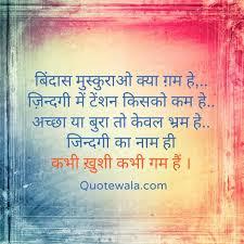 attitude quotes hindi | Anmol Vachan, Hindi Quotes (अनमोल वचन)