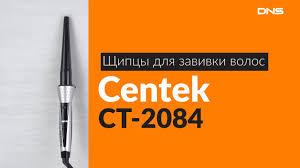 Распаковка <b>щипцов</b> для завивки волос <b>Centek CT</b>-<b>2084</b> / Unboxing ...