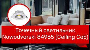 Точечный <b>светильник NOWODVORSKI</b> 84965 (<b>NOWODVORSKI</b> ...