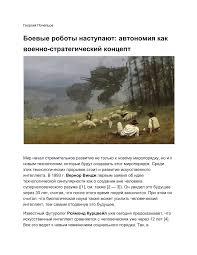 (PDF) Боевые роботы наступают: автономия как военно ...