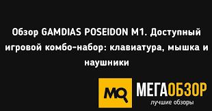 Обзор <b>GAMDIAS</b> POSEIDON <b>M1</b>. Доступный игровой комбо-набор