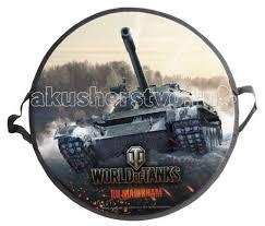 <b>Ледянка</b> 1 Toy <b>World of Tanks</b> 52 см - Акушерство.Ru