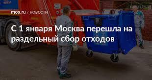 С 1 января Москва перешла на раздельный сбор отходов ...