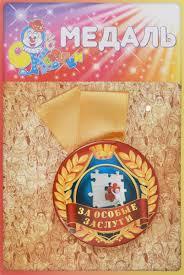 """<b>Медаль</b> сувенирная <b>Эврика</b> """"За особые заслуги"""". 97171 — купить ..."""