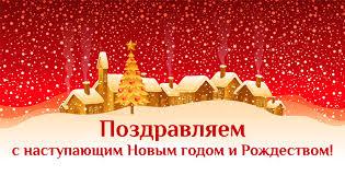 Картинки по запросу поздравление с наступающим новым годом