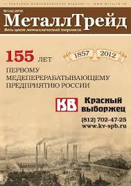 Журнал «МеталлТрейд» №1 (42) by irina rudenko - issuu