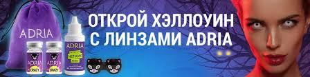 Контактные <b>линзы ADRIA</b> | ВКонтакте