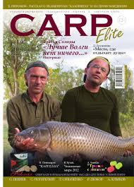 Carp elite 2012'09 (1riba com) by Даниил Купцикевич - issuu