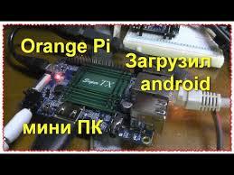 <b>Orange Pi</b> PC <b>мини ПК</b> установил Android. Обзорчик