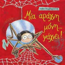 Αποτέλεσμα εικόνας για η μικρή αράχνη