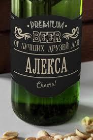 Купить Этикетка на пиво с вашим текстом «Премиум» за 149руб.