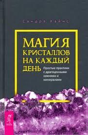 """<b>Книга</b>: """"<b>Магия кристаллов</b> на каждый день. Простые практики с ..."""