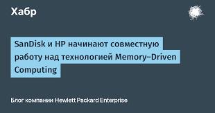SanDisk и <b>HP</b> начинают совместную работу над технологией ...