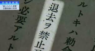 「水島朝穂早稲田大教授」の画像検索結果