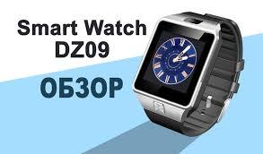 Обзор Smart <b>Watch DZ09</b>: смарт-<b>часы</b> с возможностью ...