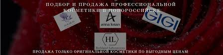 <b>GiGi</b> Holy Land Magiray косметика в новороссийске | ВКонтакте
